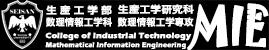 日本大学生産工学部 数理情報工学科 Moodle